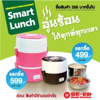 แลกซื้อ กล่องอุ่นอาหาร Smart Lunch