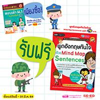 MIS ซื้อ 1 ฟรี พูดอังกฤษทันใจด้วย Mind Map Sentences