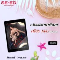 e-book Love Hard รักให้แรง ลดพิเศษ