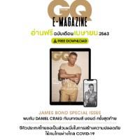 e-mag GQ Thailand April 2020 อ่านฟรี