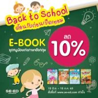 ebook หนูน้อยเก่งภาษาอังกฤษ ลด 10%