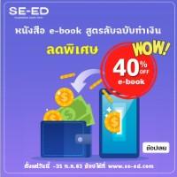 ebook ห้างหุ้นส่วนพรพรหมอนันตทรัพย์ ลด 40%