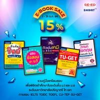 ebook สนพ.สมาร์ท อินเทลลิเจนท์ ลด 15%