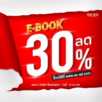 ebook ลด 30%