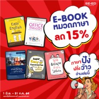 ebook เก่งภาษา ลด 15%