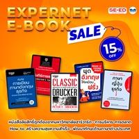 ebook สนพ.เอ็กซเปอร์เน็ท ลด 15%