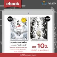 ebook สำนักพิมพ์วิช ลด 10%