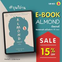 ebook อัลมอนด์ ลด 15%