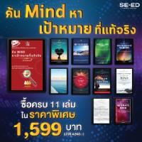 ebook ค้น Mind หาเป้าหมายที่แท้จริง ซื้อครบ 11 เล่มราคาพิเศษ 1599.- (ปกติ 4,645.-)