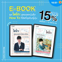 ebook ชุด ไดโกะ ลด 15%
