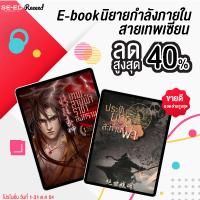 ebook  นิยายจีน สนพ.Reeeed ลดสูงสุด 40%