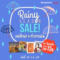 ebook Nanmeebook ลด 15%
