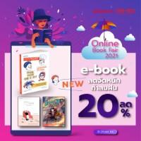ebook สนพ.นานมีบุ๊คส์ ลด 20%
