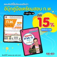 ebook คู่มือเตรียมสอบ ก.พ. 2 เล่มลด 15% (ซีเอ็ด)