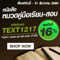 หนังสือหมวดคู่มือเรียน - สอบ