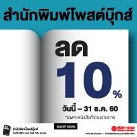 โพสต์บุ๊กส์ ลด 10%