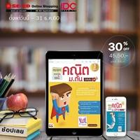 e-book คอมพิวเตอร์ ลด 30%