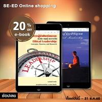 e-book ลด 20%