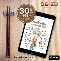 e-book ลด 30%