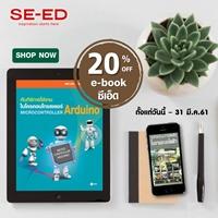 e-book ตำราวิชาการ ลด 20%