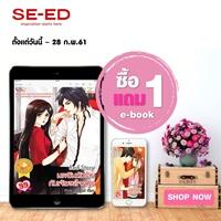 e-book วรรณกรรม ซื้อ 1 แถม 1