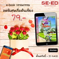 e-book วรรณกรรม ลดราคาพิเศษ