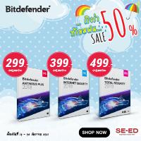 Bitdefender ลด 50%