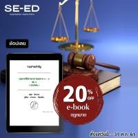 e-book กฎหมาย ลด 20%