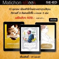e-book ซื้อเป็นชุดถูกกว่า