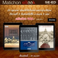 e-book ซื้อ 3 เล่ม ราคาพิเศษ