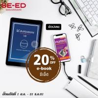 e-book บริหาร ลด 20%