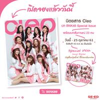 นิตยสาร CLEO ปก BNK48
