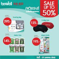 สินค้าสุขภาพ Bewell ลด 50%