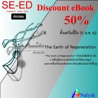e-book การฟื้นฟูโลก ลด 50%