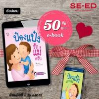 e-book หนังสือเด็ก ลด 50%