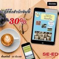 e-book ลดพิเศษ 30%