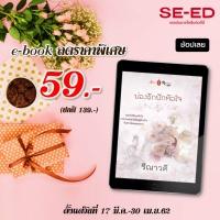 e-book ราคาพิเศษ 59 บาท
