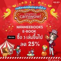 e-book 3 เล่ม ลด 25%