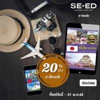 e-book หนังสือท่องเที่ยว ลด 20%