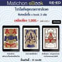 e-book ชุดบรมราชาภิเษก เพียง 1,000 บาท