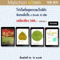e-book ธรรมะใกล้ตัว เพียง 349 บาท
