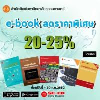 e-book ลดสูงสุด 25%