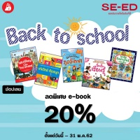 e-book Nanmeebooks ลด 20%