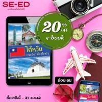 e-book ท่องเที่ยว ลด 20%