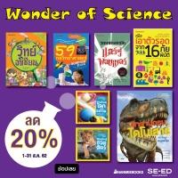 e-book วิทยาศาสตร์ ลด 20%