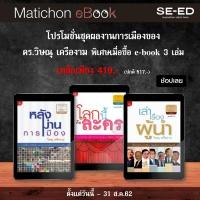e-book ดร.วิษณุ เครืองาม ซื้อชุด เพียง 419 บาท