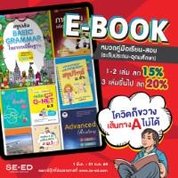 e-book คู่มือเรียน-สอบ (ประถม-อุดมศึกษา) 1-2 เล่มลด 15%  3 เล่มขึ้นไปลด 20%