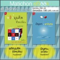 "ebook มติชน ชุด ""ส่งกำลังใจ"" (1-31 มกราคม 2564)"
