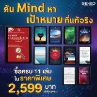 ebook ค้น Mind หาเป้าหมายที่แท้จริง ซื้อครบ 11 เล่มราคาพิเศษ 2599.- (ปกติ 4,645.-)