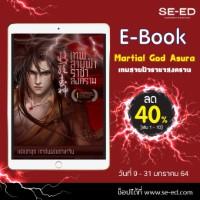 ebook เทพสายฟ้าราชาสงคราม ลด 40%